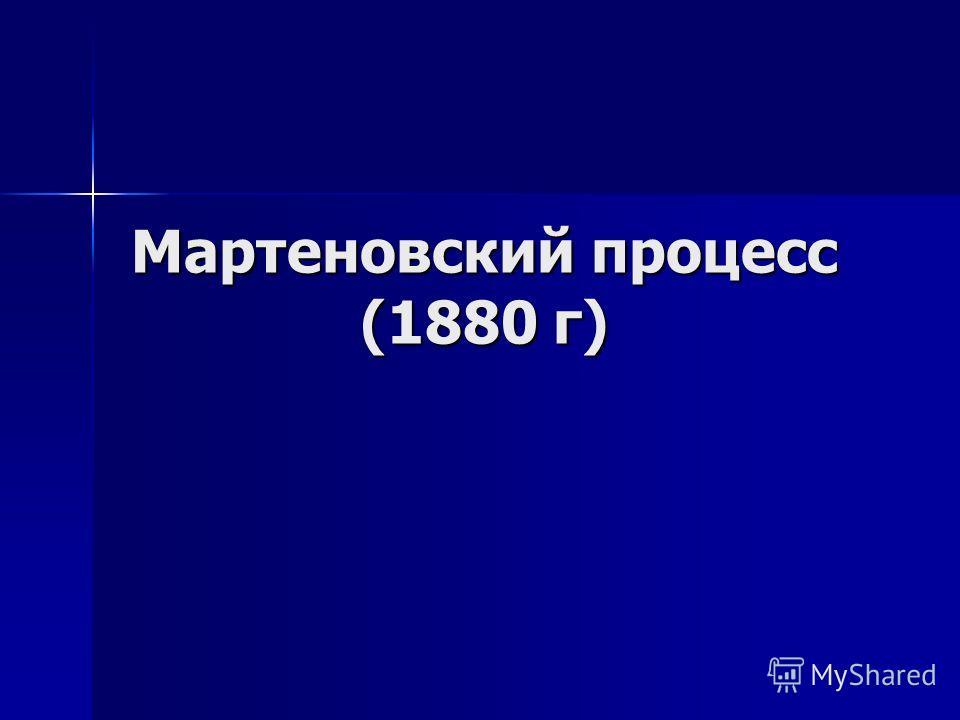 Мартеновский процесс (1880 г)