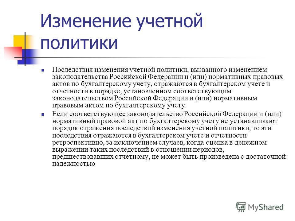 Изменение учетной политики Последствия изменения учетной политики, вызванного изменением законодательства Российской Федерации и (или) нормативных правовых актов по бухгалтерскому учету, отражаются в бухгалтерском учете и отчетности в порядке, устано