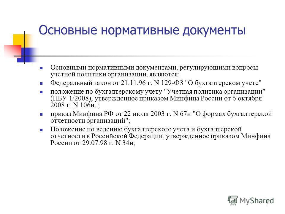 Основные нормативные документы Основными нормативными документами, регулирующими вопросы учетной политики организации, являются: Федеральный закон от 21.11.96 г. N 129-ФЗ