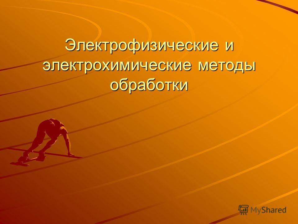 Электрофизические и электрохимические методы обработки