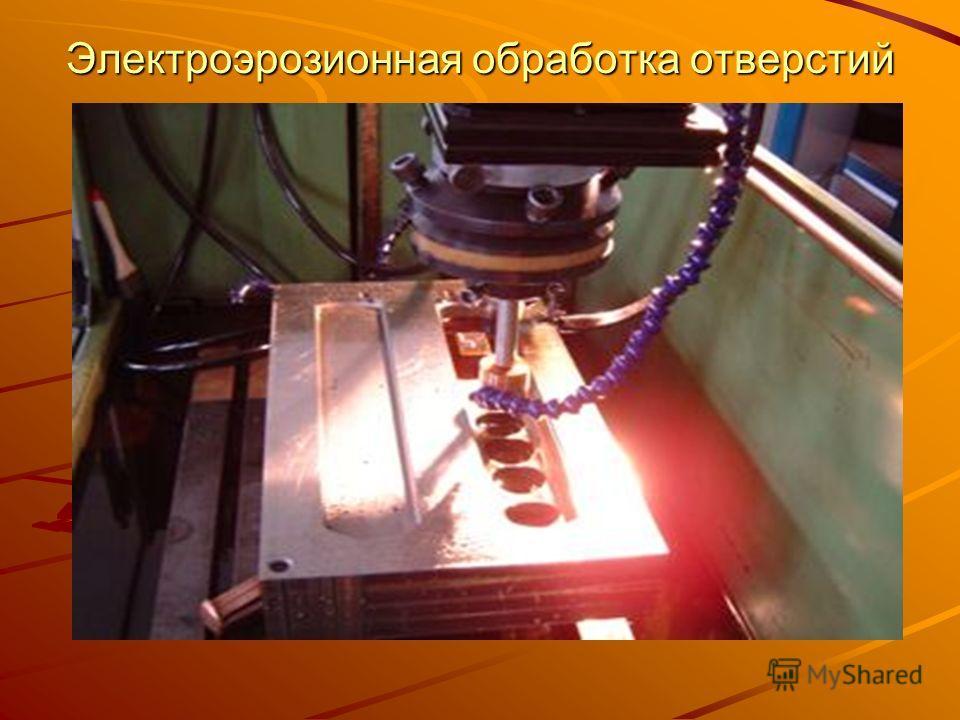 Электроэрозионная обработка отверстий