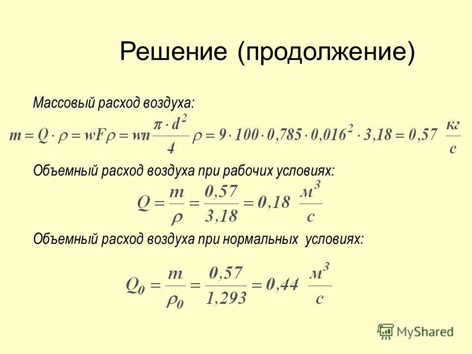 Решение (продолжение) Массовый расход воздуха: Объемный расход воздуха при рабочих условиях: Объемный расход воздуха при нормальных условиях: