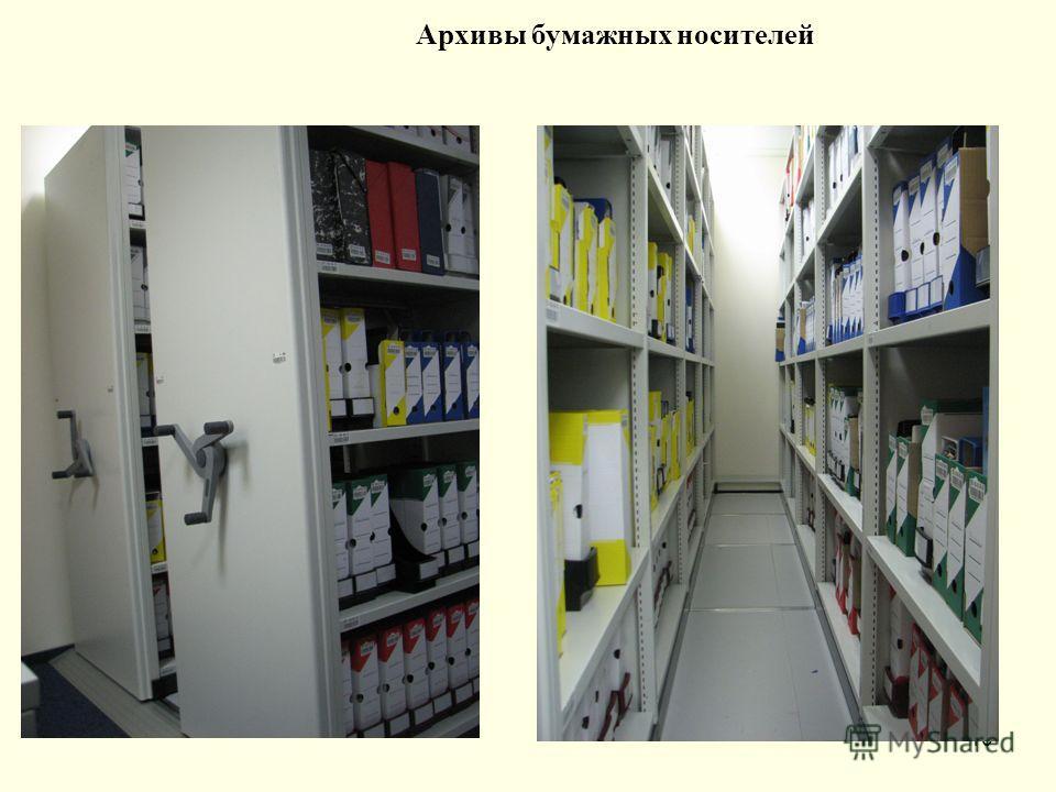 10 Архивы бумажных носителей