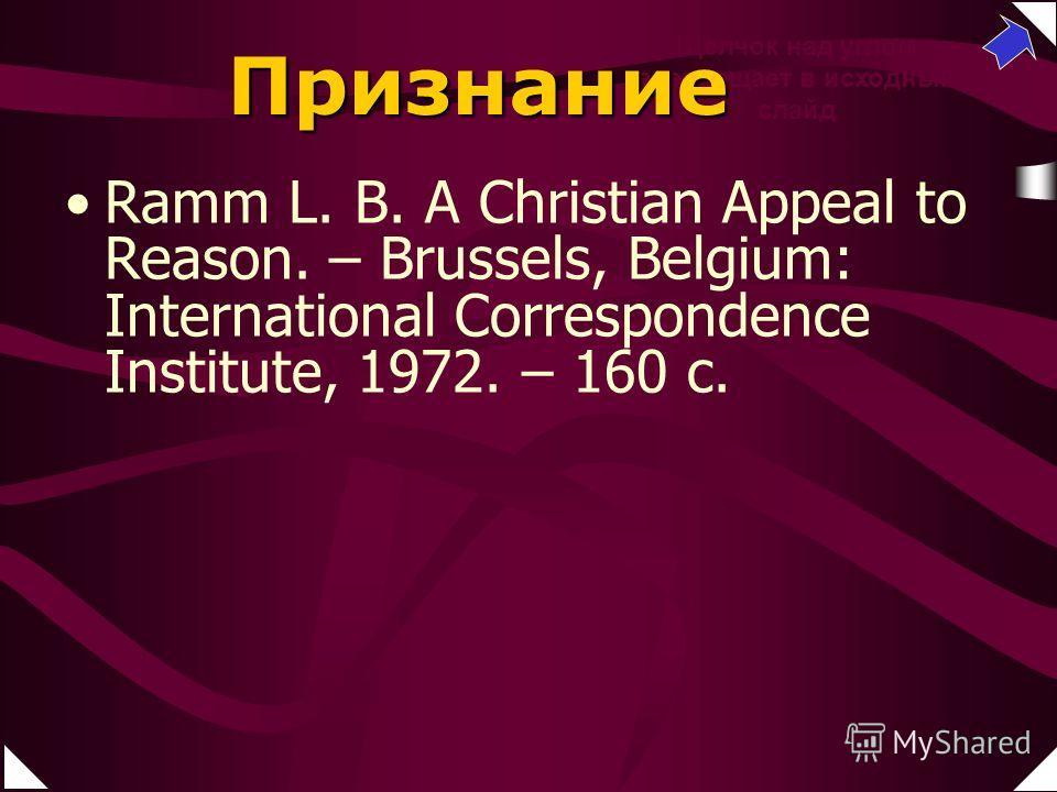 Апологетика / BEE International. -- Луцьк: Християнське життя, 1999. – 431 с. Щелчок над углом возвращает в исходный слайд Признание