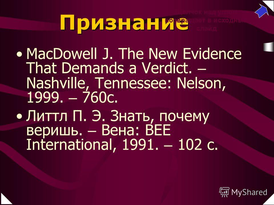 Литтл П. Э. Знать, почему веришь. – Вена: BEE International, 1991. – 102 с. Щелчок над углом возвращает в исходный слайд Признание