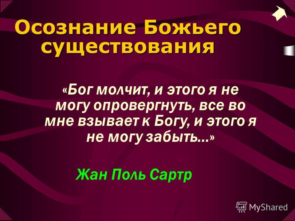 Грешному человеку не выгодно верить в Бога. Осознание Божьего существования