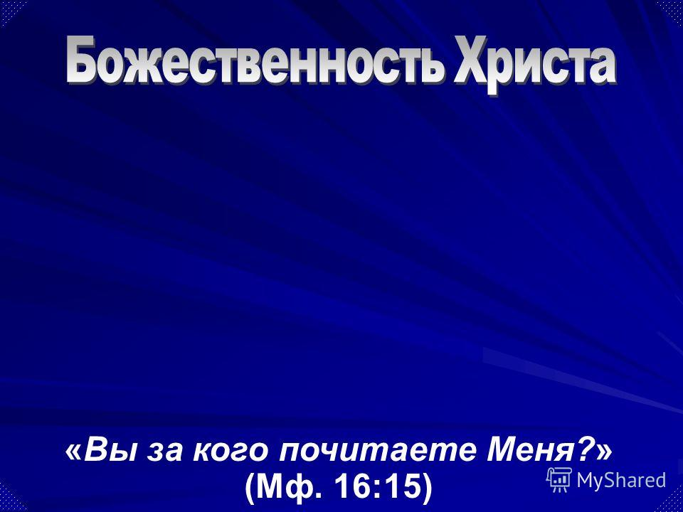 «Вы за кого почитаете Меня?» (Мф. 16:15)