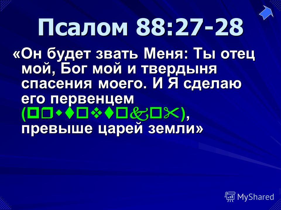 «Он будет звать Меня: Ты отец мой, Бог мой и твердыня спасения моего. И Я сделаю его первенцем (prwtovtoko), превыше царей земли» Псалом 88:27-28