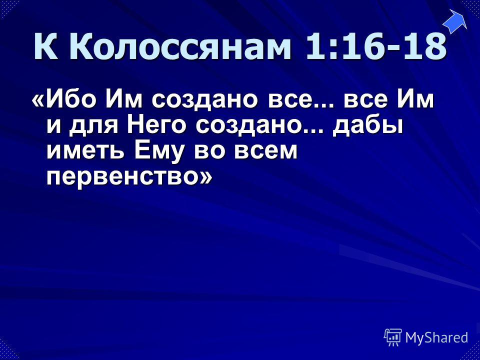 «Ибо Им создано все... все Им и для Него создано... дабы иметь Ему во всем первенство» К Колоссянам 1:16-18
