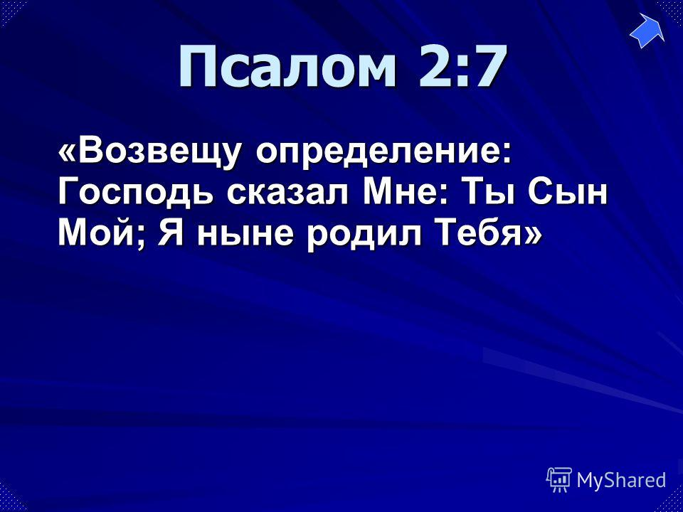 «Возвещу определение: Господь сказал Мне: Ты Сын Мой; Я ныне родил Тебя» Псалом 2:7