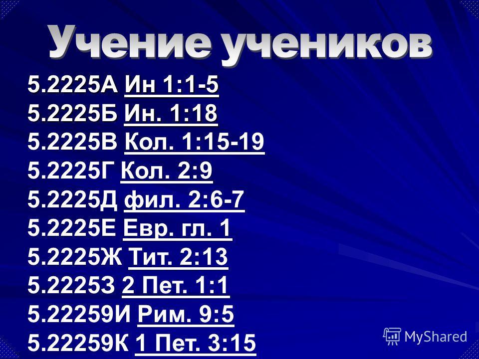 5.2225А Ин 1:1-5 Ин 1:1-5Ин 1:1-5 5.2225Б Ин. 1:18 Ин. 1:18Ин. 1:18 5.2225В Кол. 1:15-19Кол. 1:15-19 5.2225Г Кол. 2:9Кол. 2:9 5.2225Д фил. 2:6-7фил. 2:6-7 5.2225Е Евр. гл. 1Евр. гл. 1 5.2225Ж Тит. 2:13Тит. 2:13 5.2225З 2 Пет. 1:12 Пет. 1:1 5.22259И Р