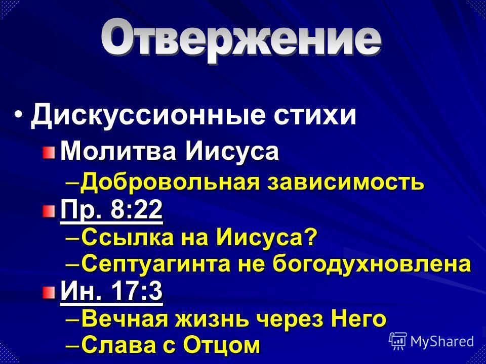 Молитва Иисуса –Д–Д–Д–Добровольная зависимость ПППП рррр.... 8 8 8 8 :::: 2222 2222 –С–С–С–Ссылка на Иисуса? –С–С–С–Септуагинта не богодухновлена ИИИИ нннн.... 1 1 1 1 7777 :::: 3333 –В–В–В–Вечная жизнь через Него –С–С–С–Слава с Отцом