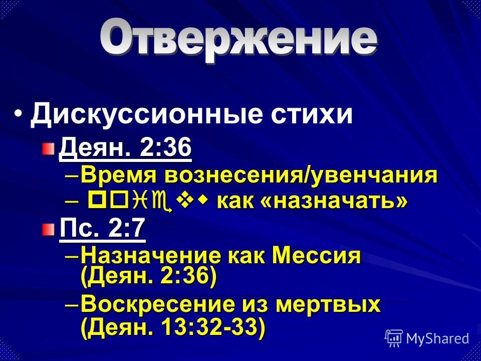 ДДДД ееее яяяя нннн.... 2 2 2 2 :::: 3333 6666 –В–В–В–Время вознесения/увенчания – p– p– p– poievw как «назначать» ПППП сссс.... 2 2 2 2 :::: 7777 –Н–Н–Н–Назначение как Мессия (Деян. 2:36) –В–В–В–Воскресение из мертвых (Деян. 13:32-33)