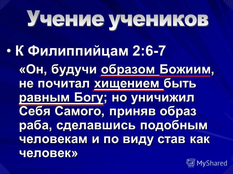 «Он, будучи образом Божиим, не почитал хищением быть равным Богу; но уничижил Себя Самого, приняв образ раба, сделавшись подобным человекам и по виду став как человек» образом хищением равным Богуобразом хищением равным Богу К Филиппийцам 2:6-7