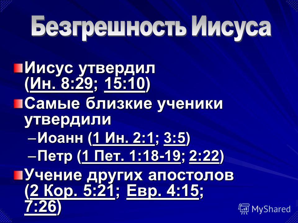 Иисус утвердил (Ин. 8:29; 15:10) Ин. 8:2915:10Ин. 8:2915:10 Самые близкие ученики утвердили –Иоанн (1 Ин. 2:1; 3:5) 1 Ин. 2:13:51 Ин. 2:13:5 –Петр (1 Пет. 1:18-19; 2:22) 1 Пет. 1:18-192:221 Пет. 1:18-192:22 Учение других апостолов (2 Кор. 5:21; Евр.