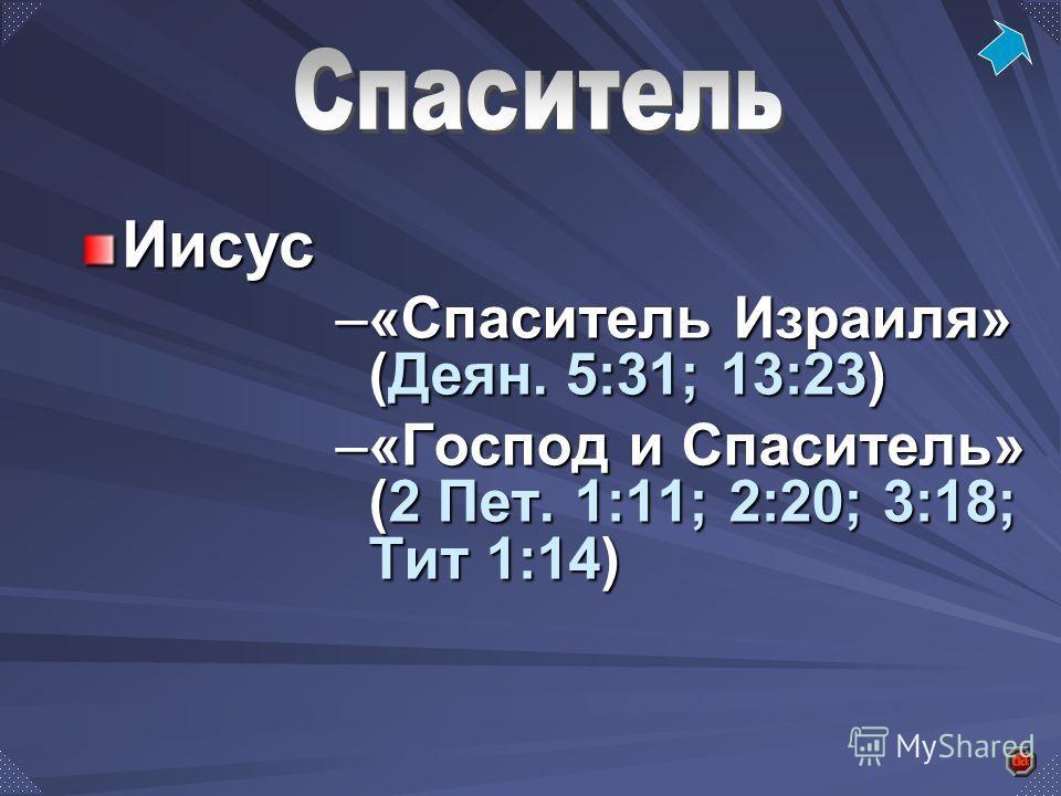 –«Спаситель Израиля» (Деян. 5:31; 13:23) –«Господ и Спаситель» (2 Пет. 1:11; 2:20; 3:18; Тит 1:14) Иисус