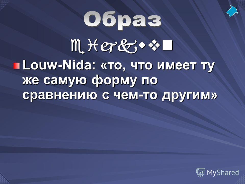 eijkwvn Louw-Nida: «то, что имеет ту же самую форму по сравнению с чем-то другим»