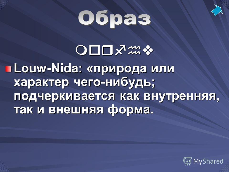 morfhv Louw-Nida: «природа или характер чего-нибудь; подчеркивается как внутренняя, так и внешняя форма.