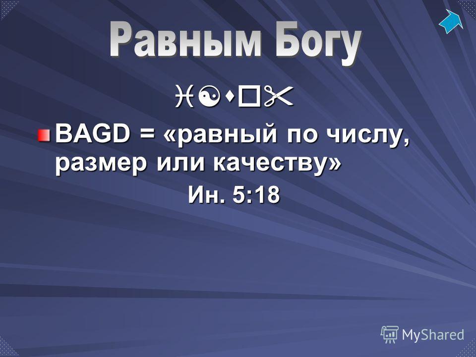 i[so BAGD = «равный по числу, размер или качеству» Ин. 5:18