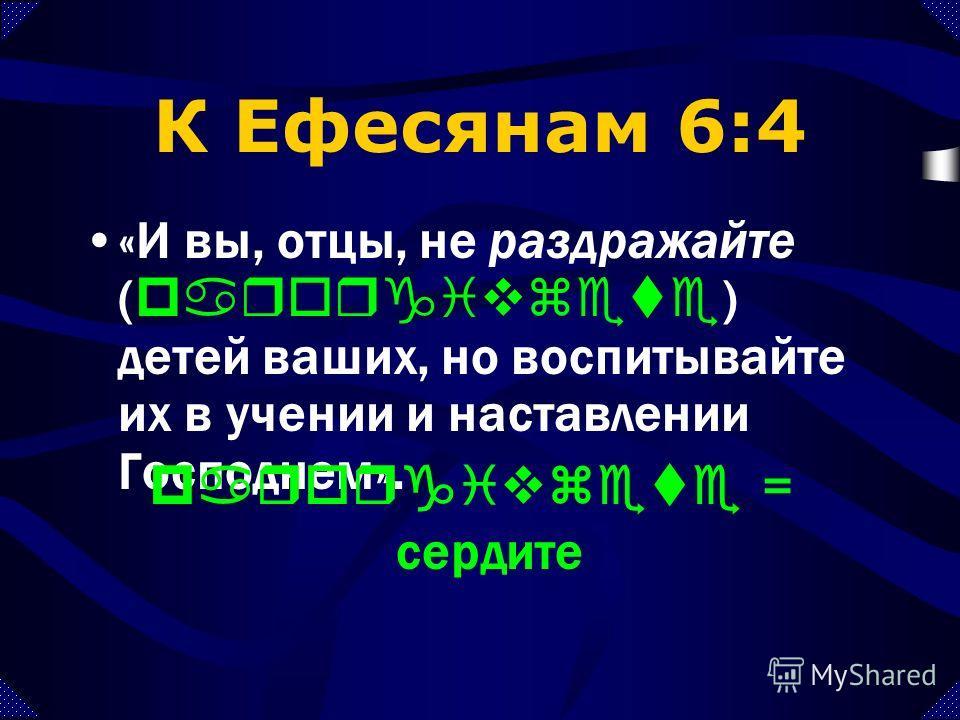 Верность Богу выше верности семье «Кто любит отца или мать более, нежели Меня, не достоин Меня; и кто любит сына или дочь более, нежели Меня, не достоин Меня». (Мтф. 10:37) Любовь к семье