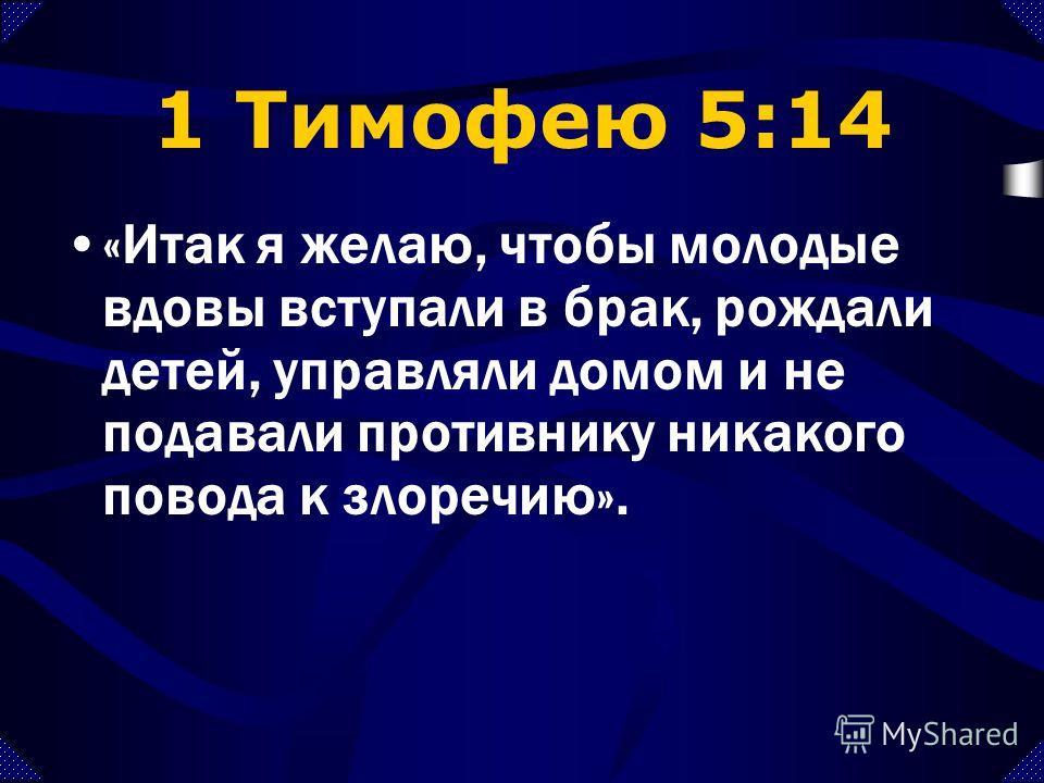 К Титу 2:4-5 «чтобы (старицы) вразумляли молодых любить мужей, любить детей, быть целомудренными, чистыми, попечительными о доме, добрыми, покорными своим мужьям, да не порицается слово Божие»