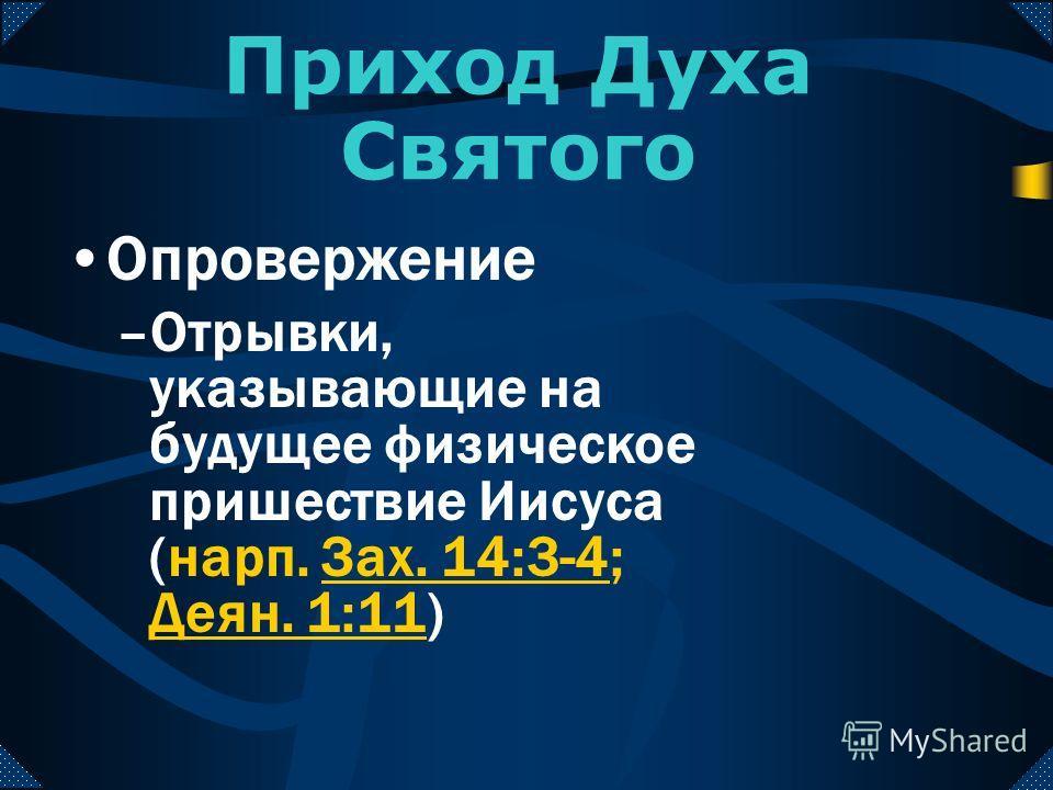 –Лк. 17:21 = «царство среди вас» –«Господь есть Дух» (2 Кор. 3:17) –«Кто услышит голос Мой и отворит дверь, войду к нему» (Откр. 3:20) Приход Духа Святого Поддержка