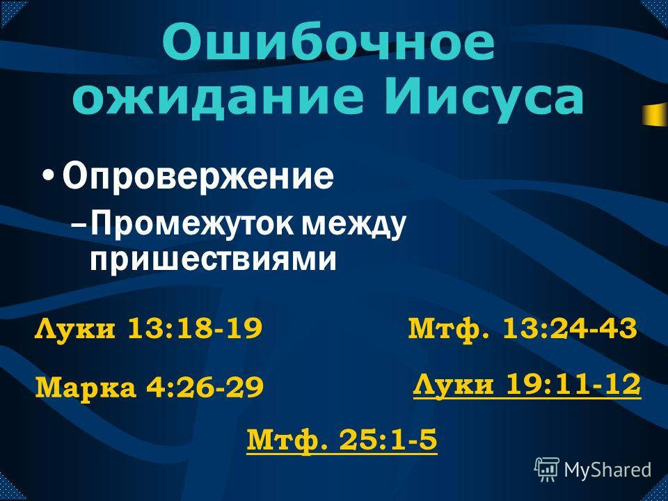 Опровержение –Другие объяснения отрывков, взятых в пользу этой теории –Новозаветное учение о пришествии Иисуса –Новозаветное учение о значении смерти Иисуса Ошибочное ожидание Иисуса