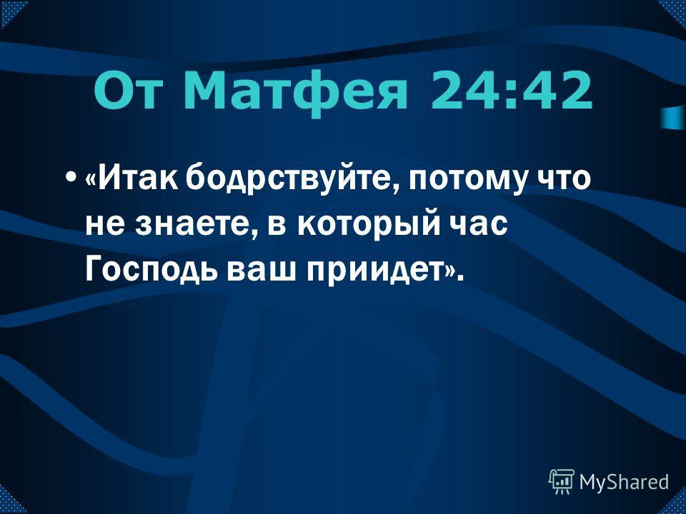 Откровение 3:10 «Как ты сохранил слово терпения Моего, то и Я сохраню тебя от годины искушения, которая придет на всю вселенную, чтобы испытать живущих на земле» Фраза «живущих на земле» (katoikouvnta