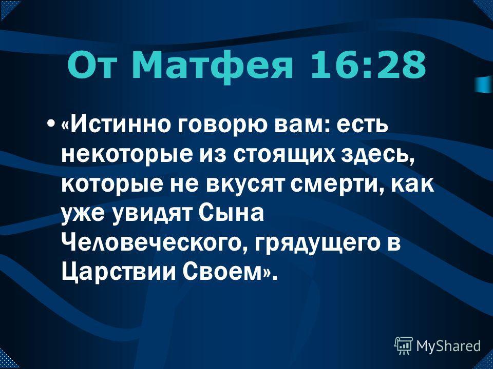 Ответ от Матфея 24:29-30 «Тогда» неточное, общее слово Смешанное описание и восхищения церкви, и второе пришествия Христа.