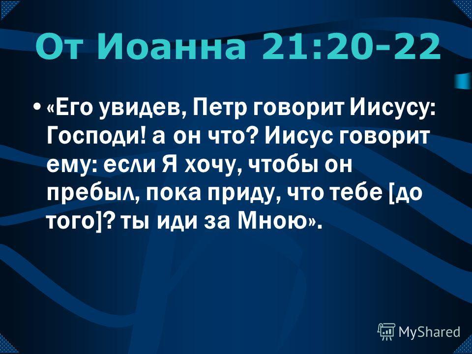 От Матфея 10:23 Возможно, что касается дела евангелизации вообще.