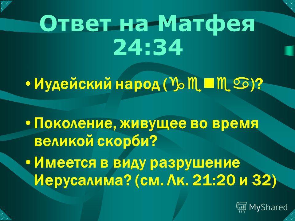 От Матфея 24:34 «Истинно говорю вам: не прейдет род сей, как все сие будет».