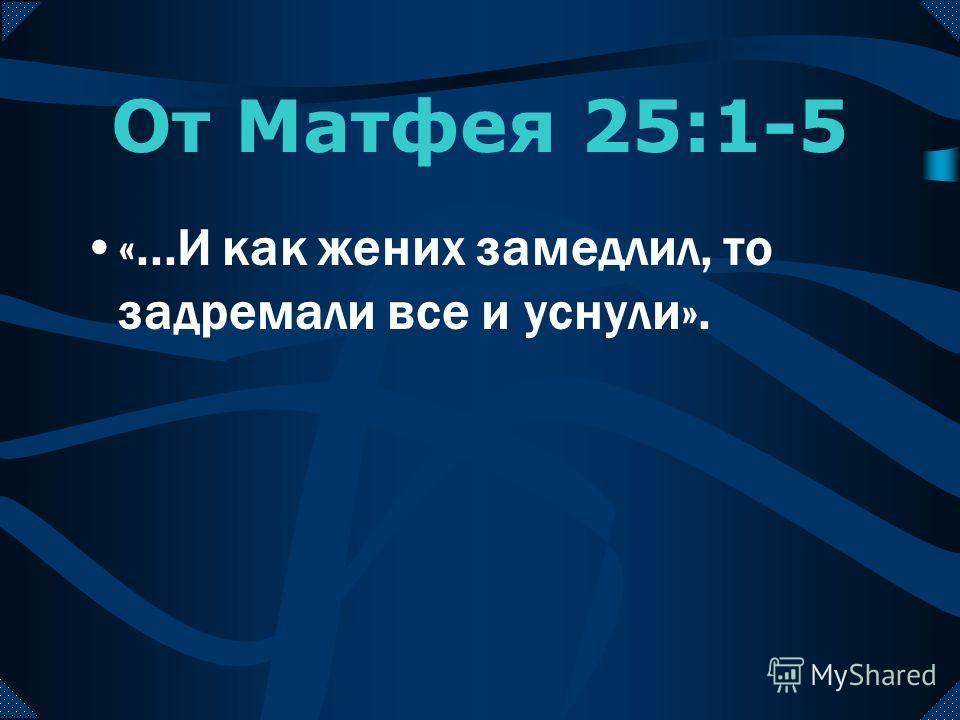 От Луки 19:11-12 «Когда же они слушали это, присовокупил притчу: ибо Он был близ Иерусалима, и они думали, что скоро должно открыться Царствие Божие. Итак сказал: некоторый человек высокого рода отправлялся в дальнюю страну, чтобы получить себе царст