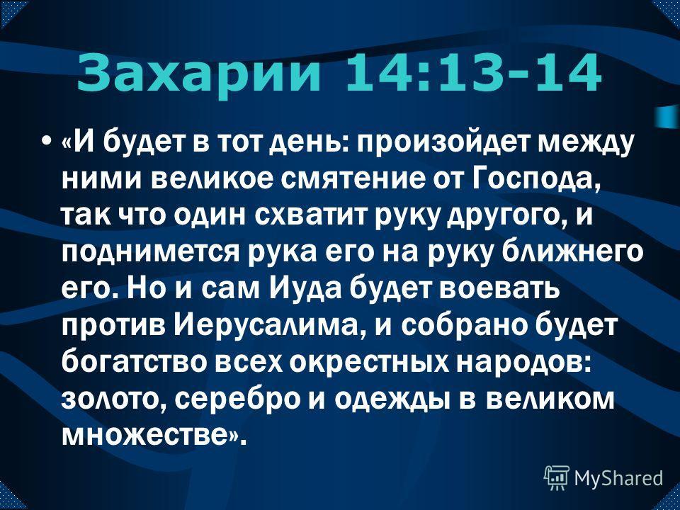От Иоанна 14:16-23 «И Я умолю Отца, и даст вам другого Утешителя, да пребудет с вами вовек, Духа истины... Не оставлю вас сиротами; приду к вам. Еще немного, и мир уже не увидит Меня; а вы увидите Меня, ибо Я живу, и вы будете жить... кто любит Меня,