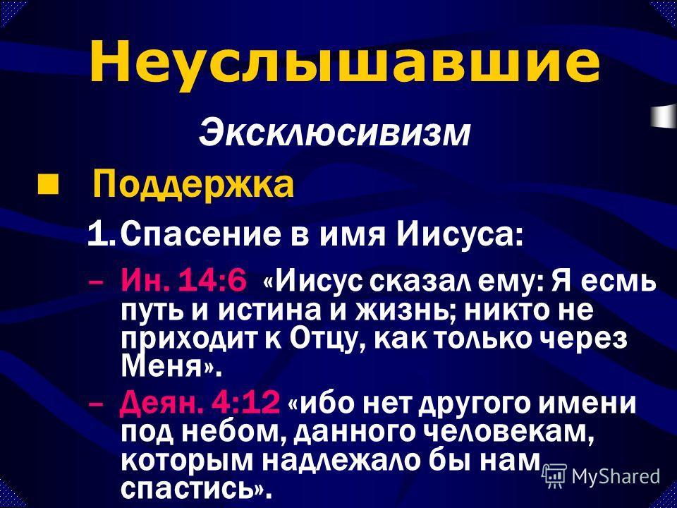 –Джон КальвинДжон Кальвин Эксклюсивизм Приверженцы Неуслышавшие –Августин
