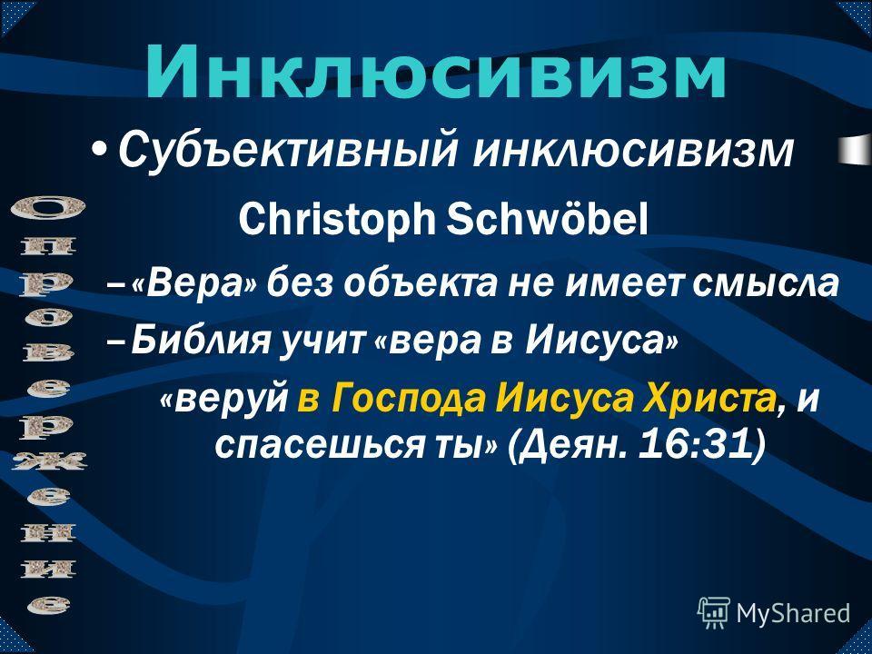 –Принцип Реформации: «только благодатью, только верой» –Требование принятия доктрин – это спасение по делам. Инклюсивизм Субъективный инклюсивизм Christoph Schwöbel