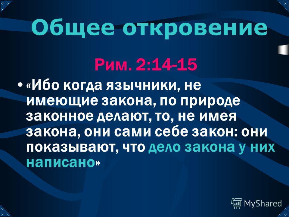Рим. 1:19-20 «Ибо, что можно знать о Боге, явно для них, потому что Бог явил им. Ибо невидимое Его, вечная сила Его и Божество, от создания мира через рассматривание творений видимы, так что они безответны» Общее откровение
