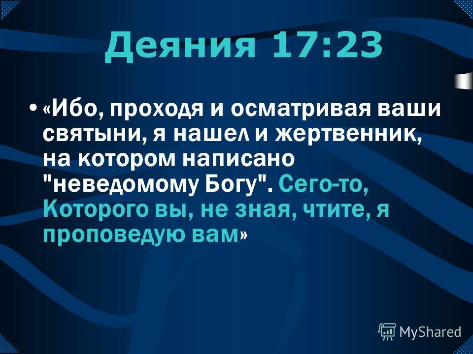 Общее откровение М. Эриксон Если Бог осуждает на основании общего откровении (см. Рим. гл. 1- 2), то люди получают через него и достаточно знания, чтобы им спастись.