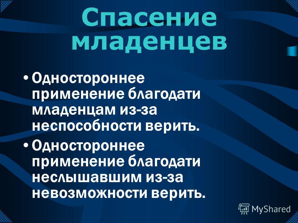 Иофор Мелхиседек Волхвы Иов «Язычески святые» Авель Енох Ной Лот