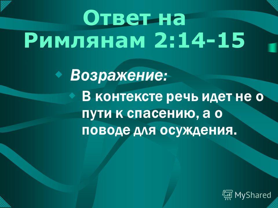 Ответ на Римлянам 1:19-20 Возражение: В контексте речь идет не о пути к спасению, а о поводе для осуждения.