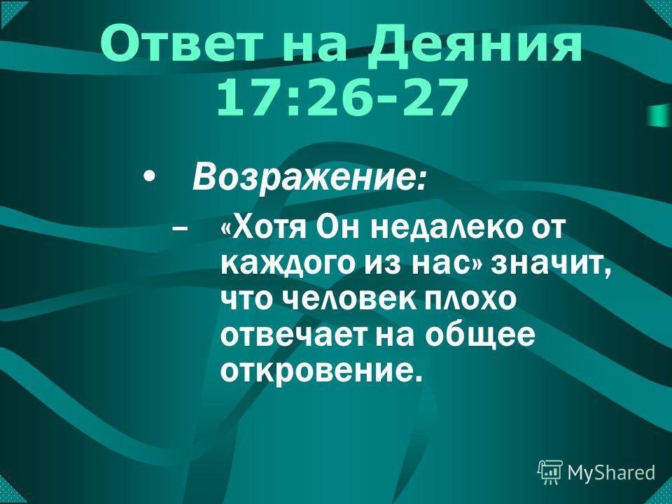 Возражение: –«Дабы они искали Бога» -- наклонение «оптатив» –«Оптатив» = возможно, что очень сомнительно. Ответ на Деяния 17:26-27