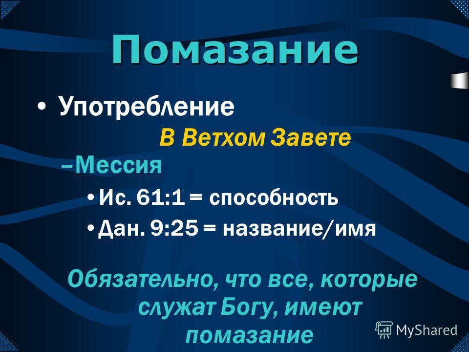 –Особенное поручение Ииуй для истребления дома Ахавова (2 Пар. 22:7) Кир для успеха в войне (Ис. 45:1) Помазание В Ветхом Завете Употребление