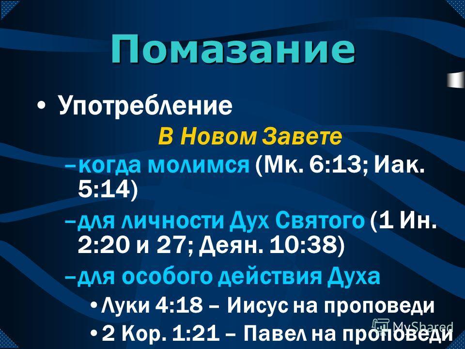 –Мессия Ис. 61:1 = способность Дан. 9:25 = название/имя Обязательно, что все, которые служат Богу, имеют помазание Помазание В Ветхом Завете Употребление