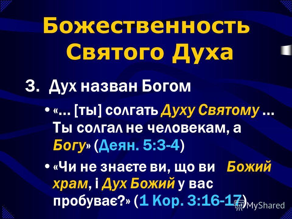 Божественность Святого Духа Участвовал в творении (Быт. 1:2; Пс. 104:30) Дает Писание (2 Пет. 1:21) Освящает (1 Пет. 1:2) 2.Дух делает Божие дела Дает жизнь (Тит. 3:5; Рим. 8:11)
