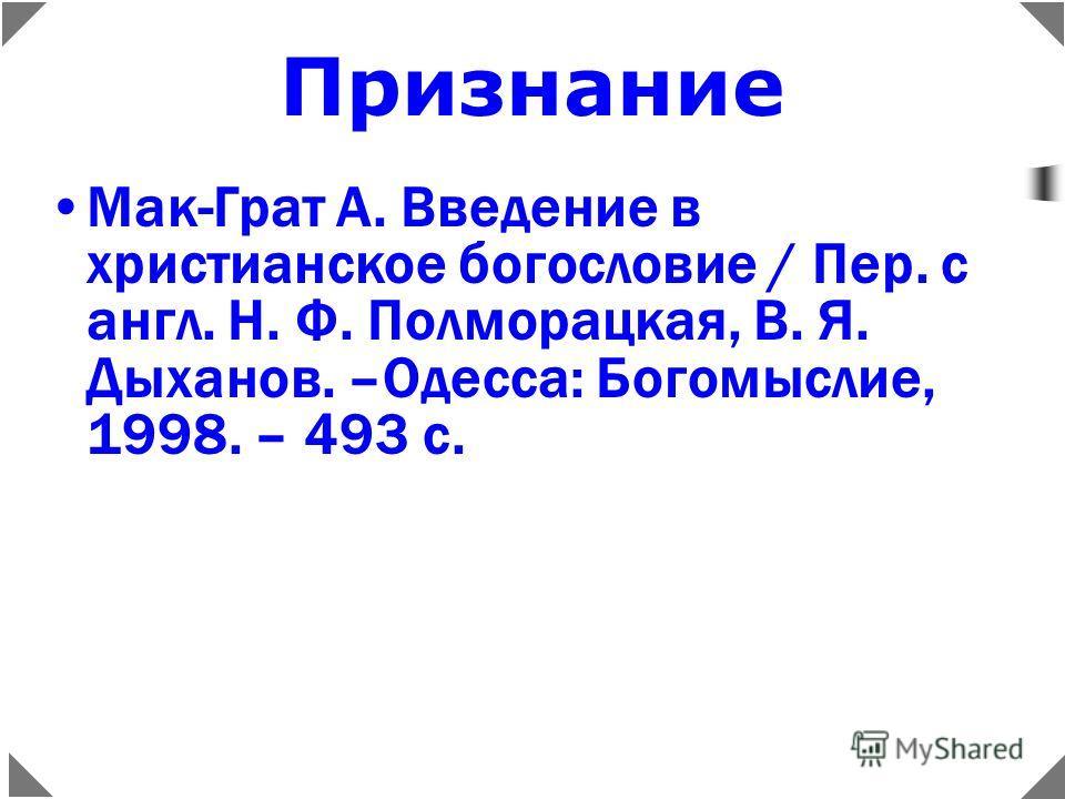 Эриксон, М. Е. Христианское богословие. – С.П.: Санкт- Петербургский христианский университет, 1999. – 1088 с. Признание