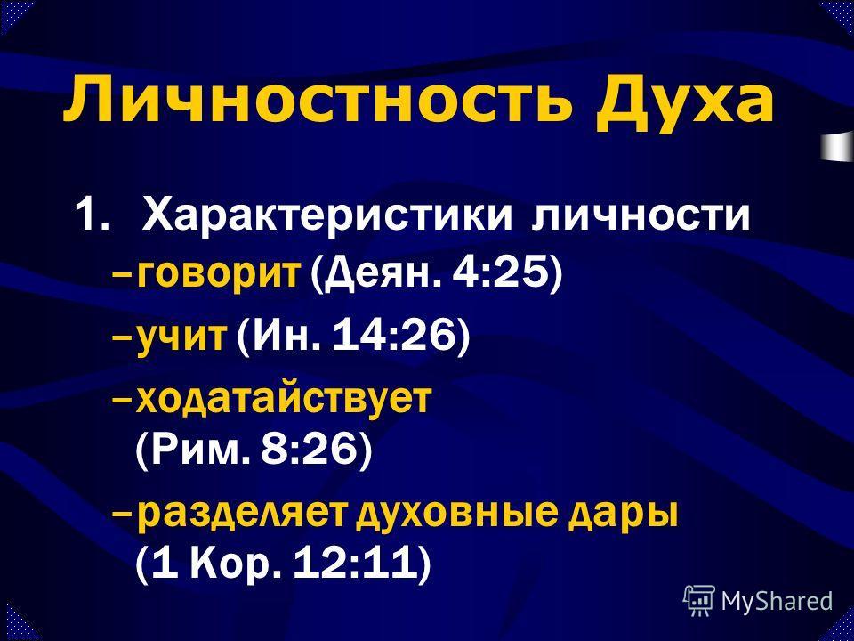 Божественность Святого Духа 4.Дух упоминается наряду с Отцом и Сыном Мтф. 3:16-17 Мтф. 28:19 2 Кор. 13:14 1 Кор. 12:4-6 Еф. 4:4-6 1 Пет. 1:2 Иуды 20-21 Рим. 15:16