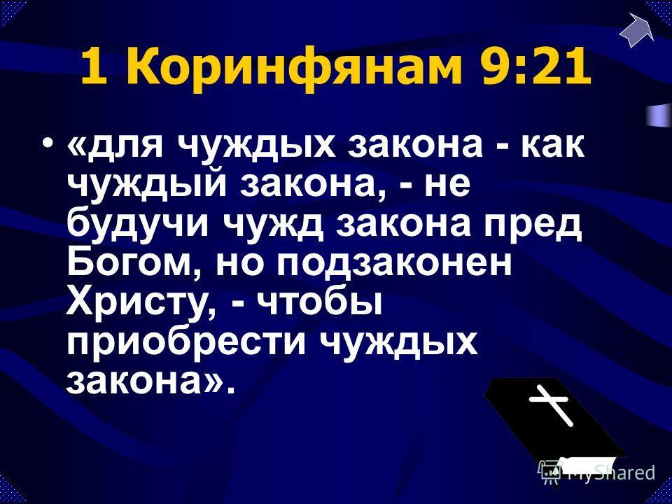 1 Коринфянам 9:21 «для чуждых закона - как чуждый закона, - не будучи чужд закона пред Богом, но подзаконен Христу, - чтобы приобрести чуждых закона».