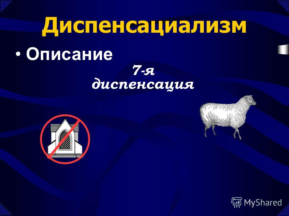 7-я диспенсация Диспенсациализм Описание