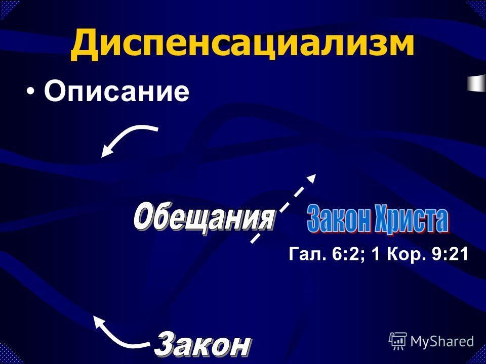 Гал. 6:2; 1 Кор. 9:21 Диспенсациализм Описание