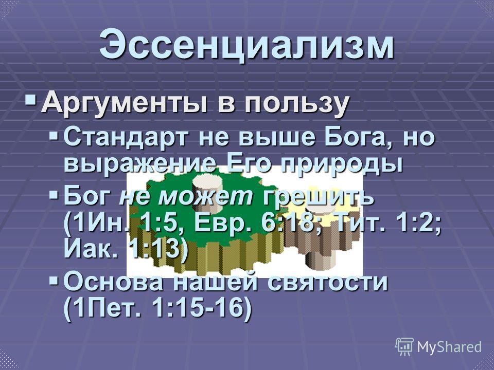 Аргументы в пользу Аргументы в пользу Стандарт не выше Бога, но выражение Его природы Стандарт не выше Бога, но выражение Его природы Бог не может грешить (1Ин. 1:5, Евр. 6:18; Тит. 1:2; Иак. 1:13) Бог не может грешить (1Ин. 1:5, Евр. 6:18; Тит. 1:2;