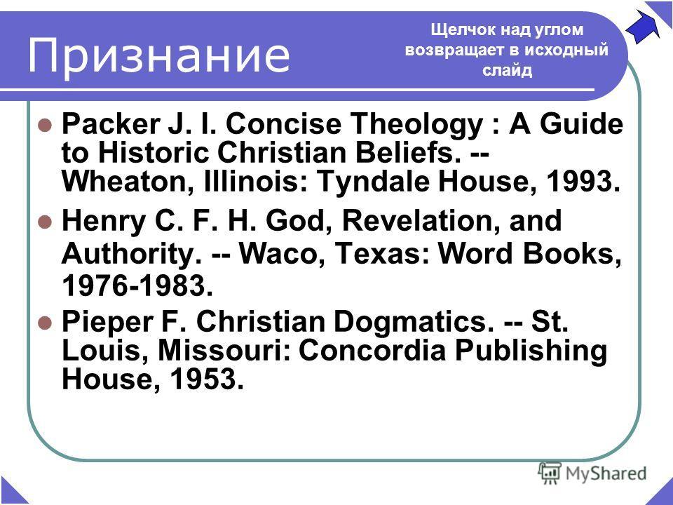 Dogmatics Thayer St